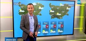 Прогноза за времето (28.02.2020 - сутрешна)
