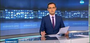 Новините на NOVA (28.02.2020 - 6.30)