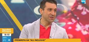 Премиера на All Inclusive – слънце, море и смях в ефира на NOVA
