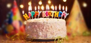РОЖДЕН ДЕН ВЕДНЪЖ НА 4 ГОДИНИ: Как празнуват родените на 29 февруари?