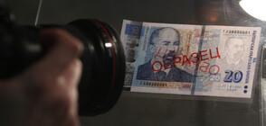 БНБ представи нова банкнота от 20 лева (ВИДЕО+СНИМКИ)