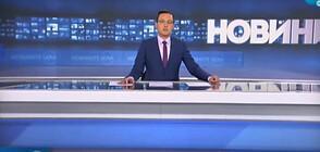 Новините на NOVA (28.02.2020 - обедна)