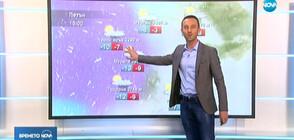 Прогноза за времето (28.02.2020 - обедна)