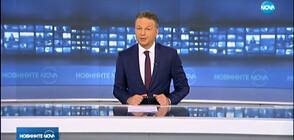 Новините на NOVA (28.02.2020 - следобедна)