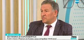 Д-р Стойчо Кацаров: Със сигурност вече има коронавирус у нас