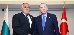 Борисов след разговор с Ердоган: Няма заплаха за България от мигранти