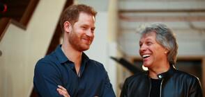 Принц Хари и Джон Бон Джоуви записаха съвместна песен (ВИДЕО+СНИМКИ)