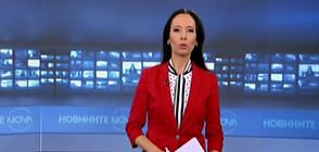 Новините на NOVA (28.02.2020 - късна)