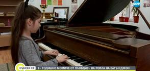 8-годишно момиче - на рояла на Елтън Джон (ВИДЕО)