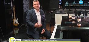 Защо депутат от ДПС записа песен в професионално студио? (ВИДЕО)