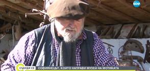 Софиянецът, който направи музей на мотиката (ВИДЕО)