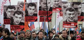 Хиляди руснаци на шествия в памет на Борис Немцов (ВИДЕО)