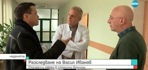 """РАЗСЛЕДВАНЕ НА NOVA: Фрапиращи афери в столичната болница """"Света Анна"""""""