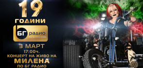 19 години БГ Радио, 19 години само българска музика