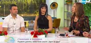 """Вилияна и Станимир: Тръгнахме си от """"Един за друг"""" с усмивки"""