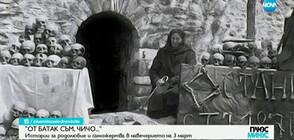 Баташкото клане – една от най-черните страници в историята на България