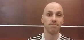 """""""Реал Мадрид"""" помага на българин"""