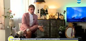 Лекар от Пловдив е един от най-добре облечените мъже в България