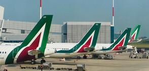 Алиталия спира всички вътрешни и международни полети от и до Милано