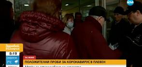 Струпване на пациенти пред болницата в Плевен (ВИДЕО)