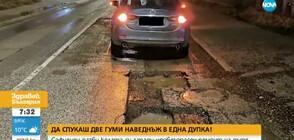 Софиянец разби колата си заради необезопасен ремонт на пътя
