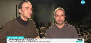 """Театър """"Възраждане"""" излъчва спектаклите си онлайн"""