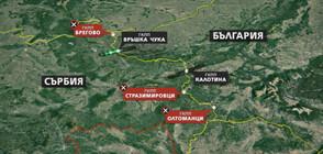 Сърбия затвори 44 гранични пункта, включително с България
