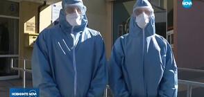 Здравната инспекция в Плевен получи 1400 специализирани костюма