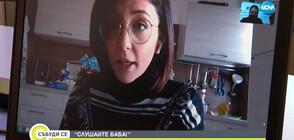"""""""СЛУШАЙТЕ БАБА!"""": Баба Розета със съвети за коронавируса (ВИДЕО)"""
