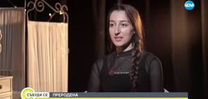 ПРЕРОДЕНА: Ванеса, която се изправи срещу анорексията (ВИДЕО)