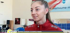 Боряна Калейн и Илиана Раева пред NOVA: В отбора няма психоза и тренираме усилено