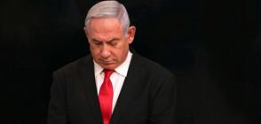 Започва съдебният процес срещу премиера на Израел