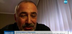 Испански микробиолог пред NOVA: Лекарите знаят как да третират новия вирус (ВИДЕО)