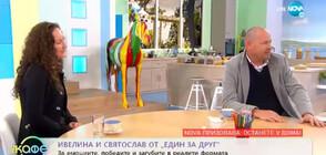 """Ивелина и Святослав: Много весело си прекарахме в """"Един за друг"""""""