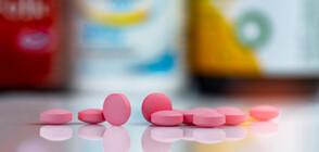Как да проверим пределната цена на лекарствените продукти в реално време