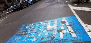 Разширяват синята зона за паркиране в София (КАРТА)