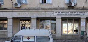 Едно отделение за лечение на пациенти с COVID-19 ще бъде разкрито във Втора градска болница