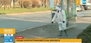 Опасни ли са препаратите, с които се дезинфекцират обществените места в София?