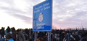 Сърбия затваря всичките си граници