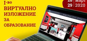 Първото виртуално изложение за образование – 28-29 март