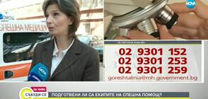 Подготвени ли са екипите на Спешна помощ в София?