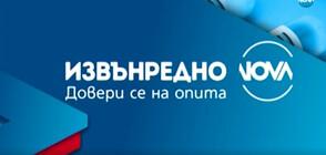 Новините на NOVA (21.03.2020 - извънредна - 16:00 часа)
