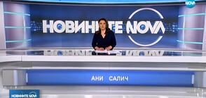 Новините на NOVA (22.03.2020 - обедна)