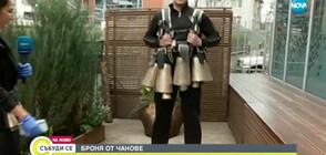 ПОЧИТ КЪМ МЕДИЦИТЕ: Мъж с 45-килограмова броня от чанове озвучи София (ВИДЕО)