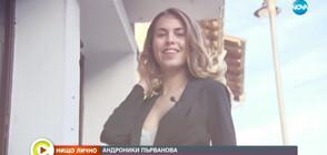 """""""НИЩО ЛИЧНО"""": Българката с тяло номер едно в света (ВИДЕО)"""