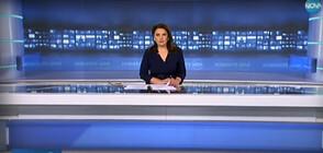 Новините на NOVA (извънредна емисия 22.03 - 14.30 ч.)