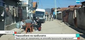 Продължават ли ромите да нарушават мерките на извънредното положение?