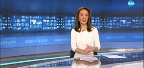 Новините на NOVA (23.03.2020 - 9.00)