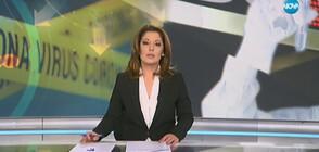 Новините на NOVA (23.03.2020 - извънредна - 14:00 часа)