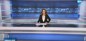 Новините на NOVA (23.03.2020 - следобедна)